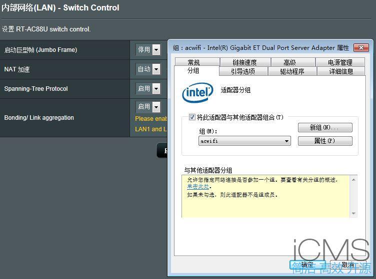 华硕AC88U链路聚合和5-6网口共享1G带宽测试
