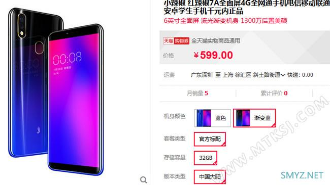 红辣椒7A天猫首发:599元时尚全面屏!
