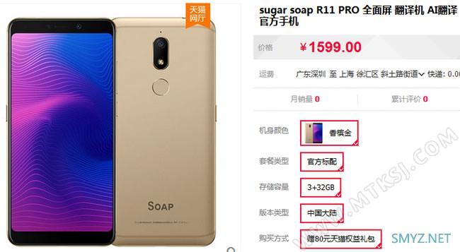 SOAP R11 PRO上市:16MP前置/AI翻译!