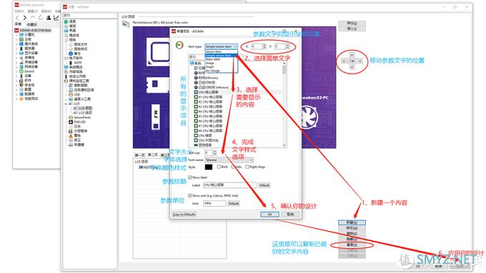 PC监控小屏幕制作分享(终于出来挨打了)
