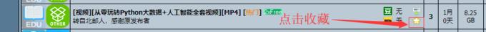 小白折腾NAS 篇五:QNAP 453Bmini 硬盘告急 — 巧用RSS将PT整站轻松Down回家