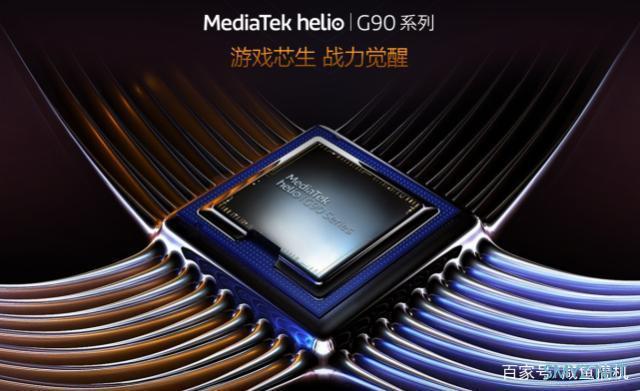 联发科G90T相当于骁龙哪个处理器