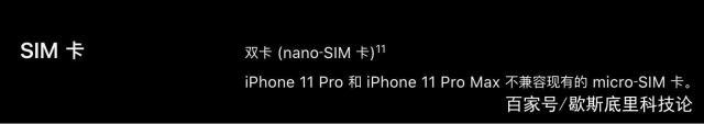 iPhone11美版支持双卡吗?iPhone11美版是单卡还是双卡
