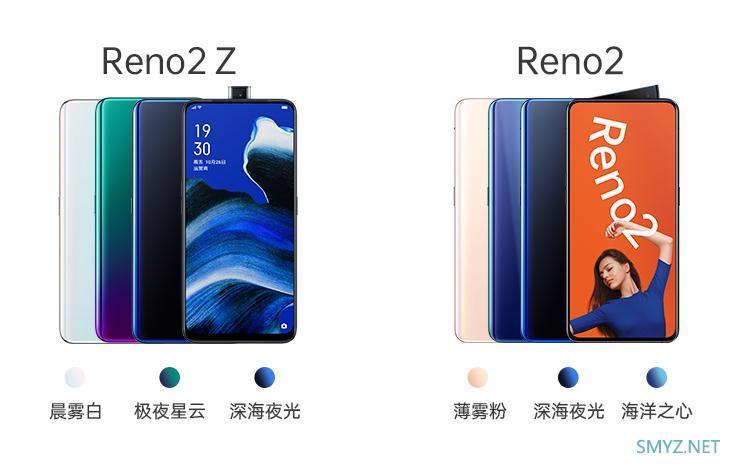oppo新机reno2与renoz哪个好? 配置参数对比