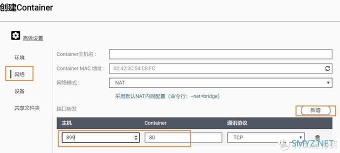 威联通Docker教程 篇五:可道云文件管理器搭建教程!比威联通、群晖更好用!Container Station系列教程!