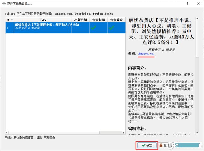 手把手教你用电脑端Calibre软件管理Calibre-web电子书库