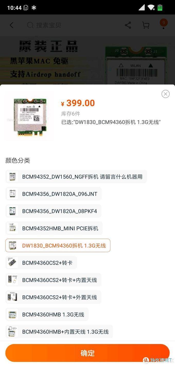 拒绝加价,macOS驱动Intel网卡的姿势(OpenCore+AX200)