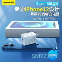 倍思super si 20w充电器及magsafe磁吸无线充晒单