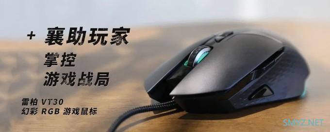 雷柏 VT30 幻彩 RGB 游戏鼠标,襄助玩家掌控游戏战局