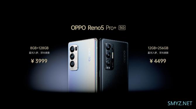 OPPO Reno5超大杯正式发布:影像与游戏的王牌之作