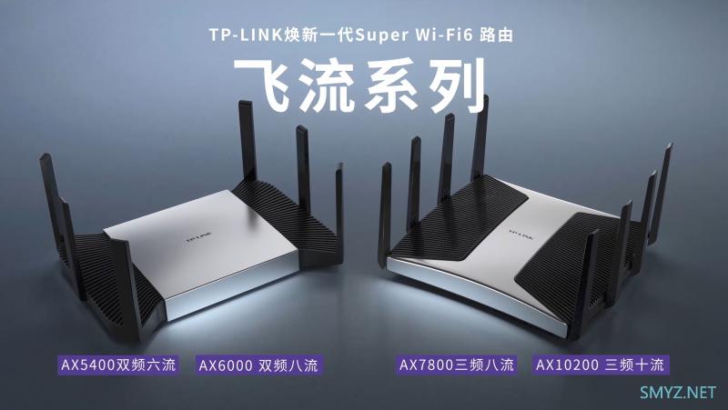 谈一谈TP-LINK2021春季新品发布会的WiFi 6E无线路由器