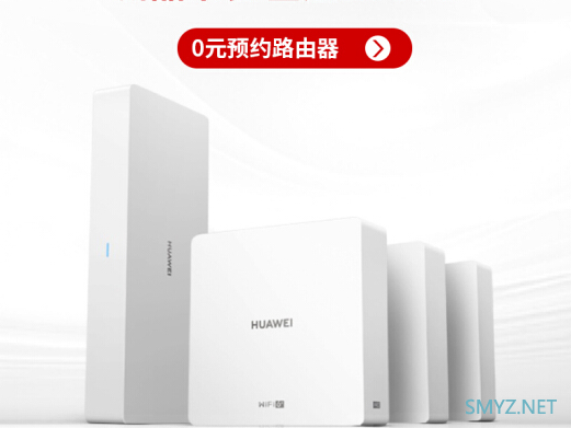华为H6分布式面板ap信号放大器Mesh 全屋WiFi6+ 新品上市