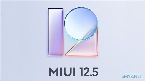 小米MIUI 12.5曝光:4月30日推送 可升级机型曝光