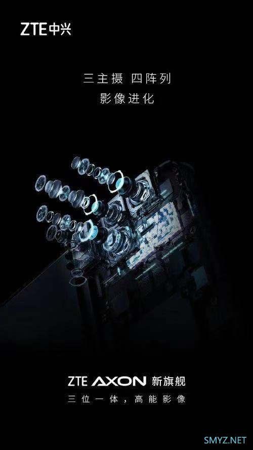中兴Axon 30系列将于4月15日发布 主打高能三主摄