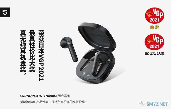 屡获国际大奖的泥炭耳机到底怎么样?SOUNDPEATS TrueAir2+使用体验
