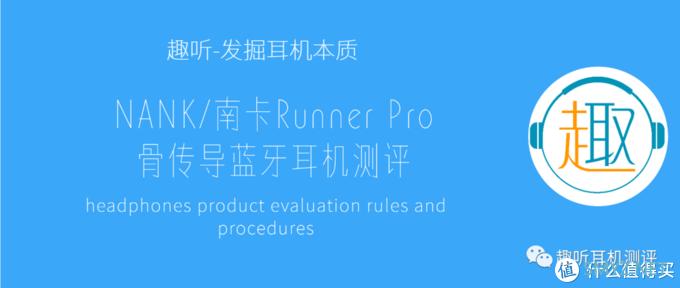 运动健将:NANK/南卡Runner Pro 骨传导蓝牙耳机体验测评报告