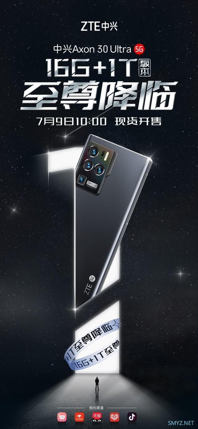 中兴Axon 30 Ultra 1TB版本再开售 6666元