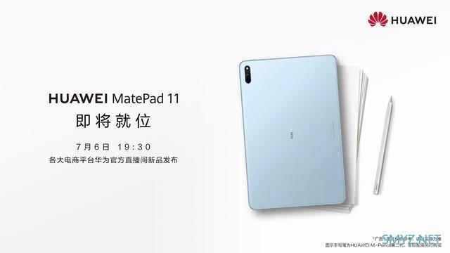 华为MatePad 11官宣明天发布 搭载鸿蒙HarmonyOS 2
