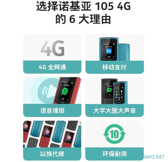 诺基亚 105 4G今日开售 229元支持支付宝